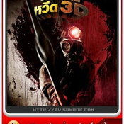 หนัง My Bloody Valentine 3D