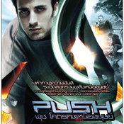 หนัง Push