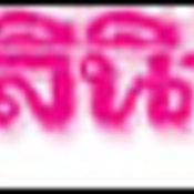 แพรว-คณิตกุล โชว์ทูพีซอร่ามเต็มพิกัดสาว