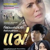 แม่ - The Mother