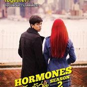 ฮอร์โมน 2 EP.6
