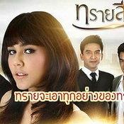 วลีเด็ดละครไทย