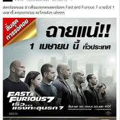 fast 7 ฉายชัวร์