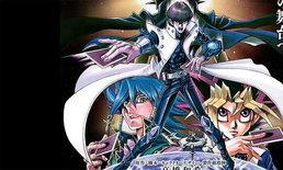 Yu-Gi-Oh!: The Dark Side of Dimensions ภาคฉลอง 20ปียูกิ
