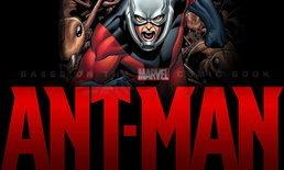 ล้วงลึกตัวละคร ANTMAN จากคอมมิกส์สู่หนัง