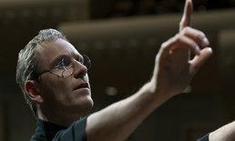 ไมเคิล ฟาสเบนเดอร์ รับบทนำใน Steve Jobs ผลงานกำกับล่าสุดของ แดนนี่ บอยล์