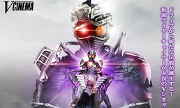 Kamen Rider Drive ยังมีต่อ! ทำเป็นภาคพิเศษในแบบแผ่น DVD และ Blu Ray