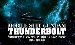Gundam Thunderbolt กันดั้มภาคเสริมภาคสงครามหนึ่งปี ได้ทำเป็นอนิเมชั่น