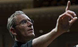 รู้จักหนัง Steve Jobs กับชีวิตอีกด้านของผู้ชายที่เป็นศาสดายุคใหม่