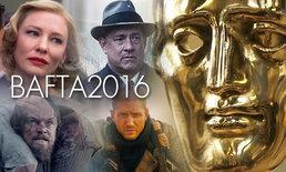 โผผู้เข้าชิงมาแล้วรางวัล บาฟต้า (BAFTA) ออสการ์ของอังกฤษ