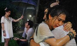 """ไนกี้-พั้นช์ กอดซึ้ง สะอื้นกลางสายฝน """"ขอโทษที่รักเธอ"""""""
