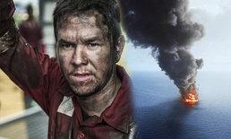 มาร์ค วอลเบิร์ก ระทึกกลางแท่นขุดเจาะน้ำมันมหันตภัยกลางทะเล Deepwater Horizon