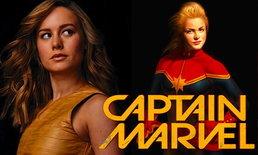 """Captain Marvel เล็ง """"บรี ลาร์สัน"""" มารับบทนำ"""