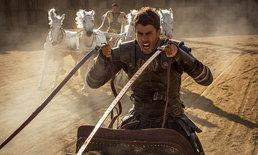 การกลับมาของหนังระดับตำนาน Ben-Hur ในแบบตีความใหม่