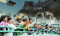 สนั่นโซเชียล! สุดตื่นเต้นฉากอภิมหาสัตว์ประหลาด ก็อดซิลล่า ขยี้เมือง!