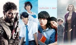 5 หนังน่าดูประจำเดือนพฤษภาคม 2560