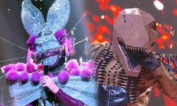 เผ่าพันธุ์ผู้พ่าย! หน้ากากกระต่าย & หน้ากากไดโนเสาร์ The Mask Singer 2
