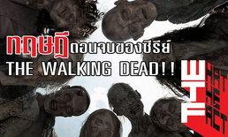 ทฤษฎี ตอนจบของซีรีส์ THE WALKING DEAD (ไม่มีสปอย)