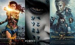 รายงาน บ็อกซ์ ออฟฟิศ ต่างประเทศ 9-11 มิถุนายน 2017 The Mummy พลาดเป้า แต่ Wonder Woman แรงต่อเนื่อง