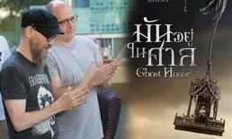 ทีมงานต่างชาติตะลึง! บวงสรวงแบบไทยๆ ก่อนเดินหน้าลองดีผีไทย Ghost House