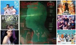หนังไทยที่คุณอาจจะยังไม่รู้ว่าเข้าฉายในเดือนสิงหาคมนี้