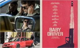 หนังรถซิ่งแนวใหม่ กับ BABY DRIVER