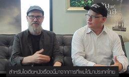 สัมภาษณ์ผู้กำกับและโปรดิวเซอร์จาก หน้งผีไทยสไตล์ฝรั่ง Ghost House