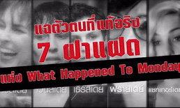 7 แฝด 1 ตัวตน ลวงโลก? แฉตัวเธอทั้ง 7 ที่แท้จริงใน WHAT HAPPENED TO MONDAY