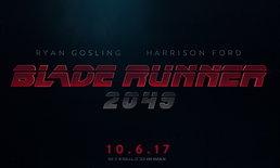 รีวิว BLADE RUNNER 2049 - เมื่อมนุษย์จำลองพยายามทำความเข้าใจมนุษย์
