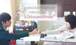 """ทำไมถึงต้อง """"ตับอ่อนเธอนั้น ขอฉันเถอะนะ""""ชื่อไทยที่ชวนหาความหมาย"""