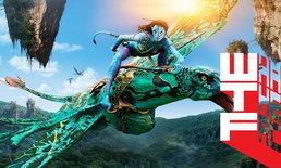 ยืนยัน ภาคต่อ Avatar จะใช้ทุนสร้างกว่า 1 พันล้านเหรียญ