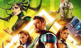 8 เกร็ดเล็กน้อยก่อนไปดู Thor: Ragnarok
