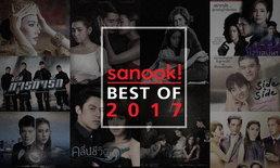 10 ละครฮิตฟีเวอร์สนั่นโซเชียลแห่งปี 2017