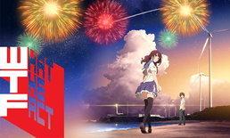 รีวิว Fireworks ระหว่างเราและดอกไม้ไฟ อนิเมะสุดท้าทายความเข้าใจแห่งปี