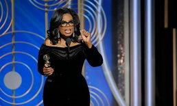 """""""หมดเวลาแล้ว"""" สุนทรพจน์อันทรงพลังแด่เพศหญิงทุกคนจาก Oprah Winfrey บนเวทีลูกโลกทองคำ"""