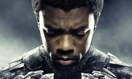 Black Panther เปิดตัวแรง ล้มทุกสถิติหนังฮีโร่ ตั้งแต่ 24 ชั่วโมงแรกที่เปิดขายตั๋ว
