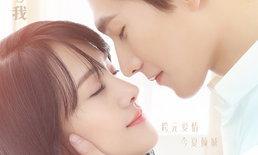 """ซีรีส์จีนสุดฮอต """"LOVE O2O ยิ้มนี้โลกละลาย"""" เตรียมออกอากาศในไทย"""