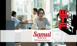 รีวิว Samui Song ไม่มีสมุยสำหรับเธอ