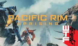 Pacific Rim Uprising อย่าไปสนใจบท ดูเอามันส์พอ