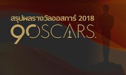 สรุปผลรางวัล OSCARS 2018 ครั้งที่ 90