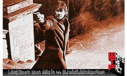 Death Wish มีดีอะไร? 44 ปีผ่านไปถึงได้กลับมารีเมค