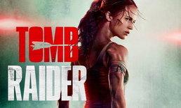 เก็บตกเกร็ด Tomb Raider เวอร์ชั่นรีบูท