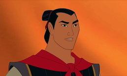 """Disney โดนสับเละ! เหตุตัดตัวละครเอกที่อาจเป็น """"ไบเซ็กชวล"""" ออกจากหนังรีเมค """"Mulan"""""""