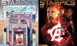 ลาแผงอีกราย! Starpics ปิดฉาก 52 ปีตำนานนิตยสารหนังเมืองไทย