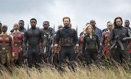 กระแสโซเชียล หลังชม Avengers: Infinity War
