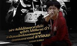 """ได้ใจสุดๆ """"Sugar Bubble"""" แร็ปเปอร์แรร์ไอเทมคว้า 4 ผ่าน Show Me The Money Thailand"""