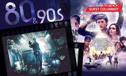 ทำไมยุค 80 ถึงดูคูล ทำไมยุค 90 ถึงกลับมา ทำไมอดีตจึงดูมีค่ากว่าปัจจุบัน?