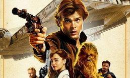ช็อค! ตัวละครนี้คือใครใน Han Solo: A Star Wars Story