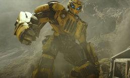 ย้อนสู่จุดกำเนิดของการผจญภัย ตัวอย่างแรก Bumblebee