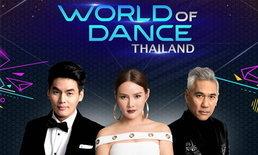 หญิง รฐา-ฮั่น อิสริยะ-ครูโจ้ สุธีศักดิ์ เตรียมนำทัพระเบิดฟลอร์ใน World of Dance Thailand